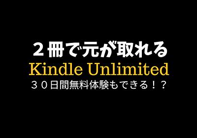 Kindle Unlimited(キンドル アンリミテド)で読める、キャンパーとDIYerへお勧めのタイトル。 - まさたけのDIYとキャンプ日記
