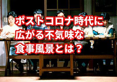 ポストコロナ時代に広がる不気味な食事風景とは? - 6AKA! (ロクアカ)