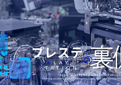 プレステ4の裏側 ソニー社員も見られないロボの指先:日本経済新聞