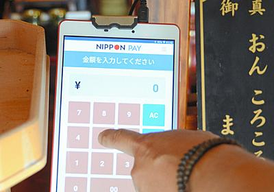 スマホさい銭「全く受け入れられず」 導入した寺では:朝日新聞デジタル