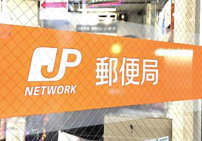 郵便局がキャッシュレス決済導入、Suica・PayPay・クレカなど2月から - Engadget 日本版