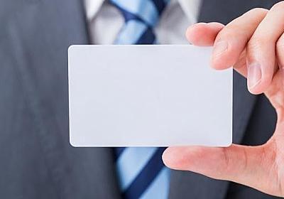 公務員「マイナンバーカード」調査、何がマズイのか?「思想信条の自由侵害の恐れ」弁護士が警鐘 - 弁護士ドットコム