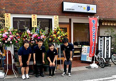 アニメ「涼宮ハルヒ」ファン待望の再開 西宮の喫茶店:朝日新聞デジタル