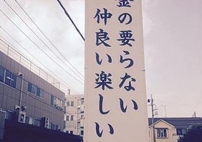 #脱社畜サロン 主催者。自称連続起業家・正田圭氏の経歴に重大な疑義|えらいてんちょう|note