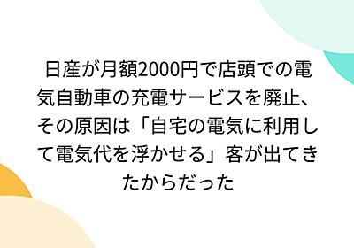 日産が月額2000円で店頭での電気自動車の充電サービスを廃止、その原因は「自宅の電気に利用して電気代を浮かせる」客が出てきたからだった - Togetter