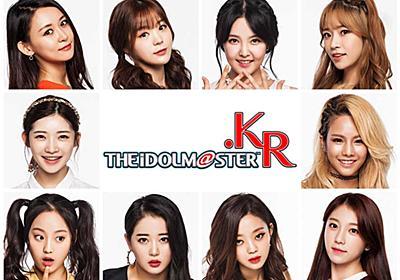 アイドルマスターが韓国で実写化。Amazonオリジナル「アイドルマスター.KR」'17年世界配信 - AV Watch