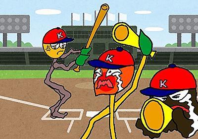 サンデー(大嘘)・バセバル(baseball)・タイム!…カープ内野手の雑記 - げんこつやま/オタクが色々やるブログ