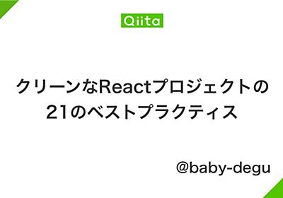 クリーンなReactプロジェクトの21のベストプラクティス - Qiita