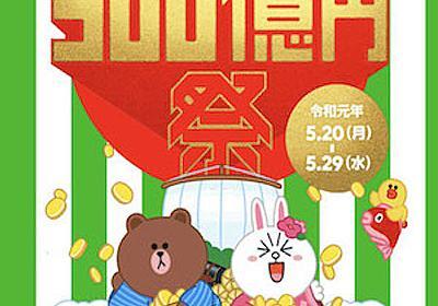 『LINE Pay(ラインペイ)』の「全員にあげちゃう300億円祭」で友だちに1,000円を送る方法   Ridii