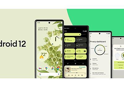 Android 12提供開始、UIの大幅刷新やプライバシー保護機能強化。まずはPixelシリーズから