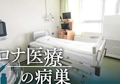 新型コロナ: 「患者より経営」の民間病院 転換促すのは政府: 日本経済新聞