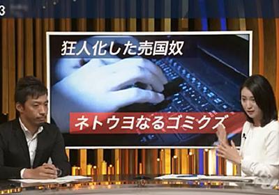 【動画検証】TBSニュース23「狂人化した売国奴」「ネトウヨなるゴミクズ」社会の分断を特集した放送はなぜ炎上したのか | KSL-Live!