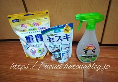 重曹は、もう古い?キッチンのギトギトの油汚れに最適なナチュラル洗剤はどれ? - シンプルライフ物語