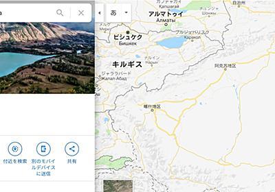 中国国境で当局が旅行者のスマートフォンに情報収集アプリを密かにインストール──Guardian報道 - ITmedia NEWS