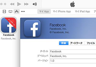 iOSアプリの過去の任意のバージョンをダウンロードする画期的な方法 | ひとりぶろぐ