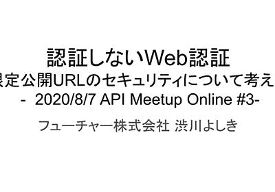 認証しないWeb認証 限定公開URLのセキュリティについて考える 公開版 - Google スライド