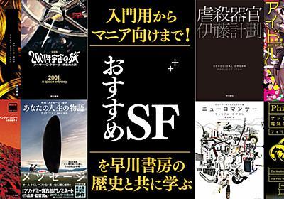 入門用からマニア向けまで! おすすめSFを早川書房の歴史と共に学ぶ - イーアイデムの地元メディア「ジモコロ」
