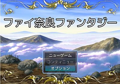 奈良県民の自虐が詰まったRPG「ファイ奈良ファンタジー」、絶賛テストプレイ中! - やじうまの杜 - 窓の杜