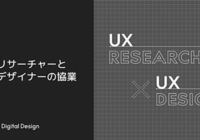 UXリサーチャーとUXデザイナーの協業|Japan Digital Design, Inc.|note