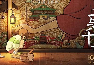 『千と千尋の神隠し』の中国版ポスターが美しい。「センスの塊としか言い様がない」と話題に | ハフポスト