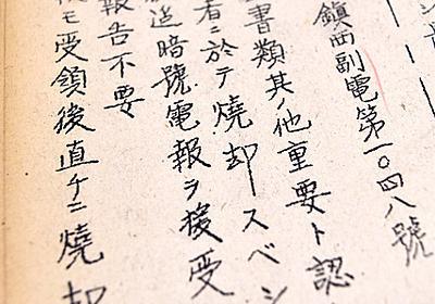 公文書廃棄、73年前も 敗戦の霞が関に何日も炎と煙が:朝日新聞デジタル