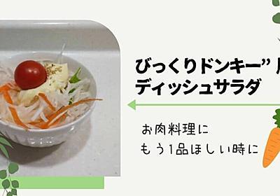 おうちで簡単美味しい「びっくりドンキー風ディッシュサラダ」 - にゃもぶろ