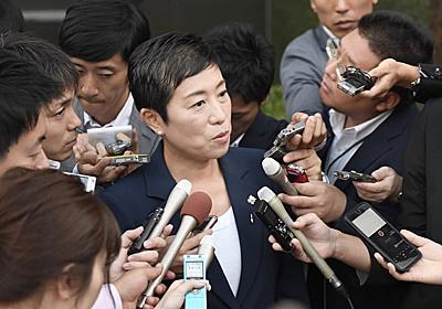 衆院選:大阪府内の民進候補者 辻元氏ら7人が「立憲」に - 毎日新聞