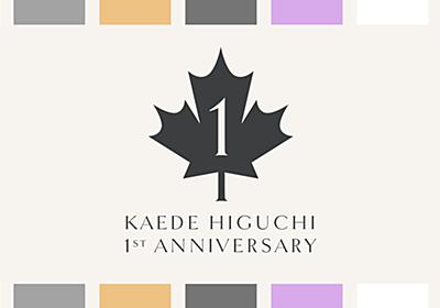Kaede Higuchi 1st Anniversary