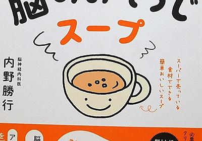 1日1杯脳のおそうじスープ☕解説・感想・簡単レシピ -    桜さくら堂