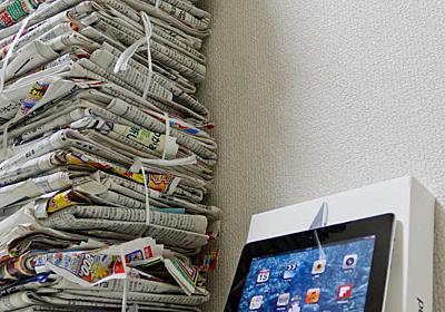 大学生なら新聞必須だけどiPadでいい - 甘味志向@はてな