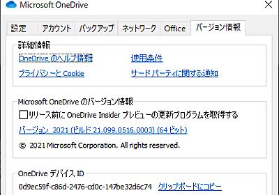 Microsoft、「OneDrive」の64bit版をリリース - 窓の杜