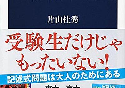 『大学入試問題で読み解く 「超」世界史・日本史』記述式問題は大人のために - HONZ