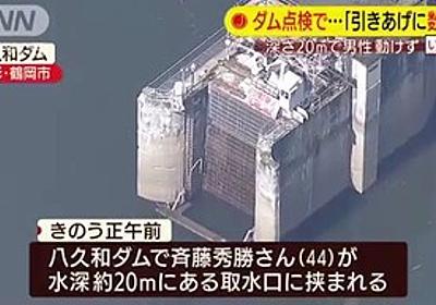痛いニュース(ノ∀`) : ダム取水口に作業員挟まれ、水深20mで身動き取れず…救出に数日かかる見通し - ライブドアブログ