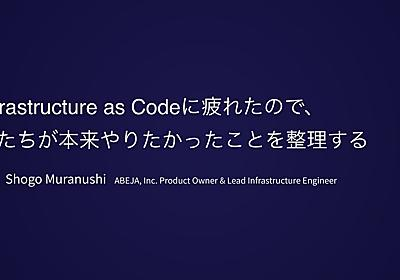 Infrastructure-as-Code-is-very-tired - Speaker Deck