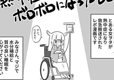 熱中症になって救急搬送された人が描いたレポ漫画が壮絶「限界を超えたことない人は境界線が分からない」 - Togetter