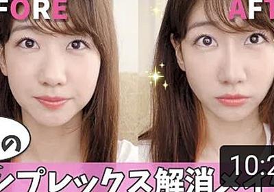 AKB48柏木由紀の鼻が別人すぎて整形疑惑→全部メイクでした!ゆきりんのメイク動画が需要しかない「鼻職人」「メイクでこんなに変わるんだ」 - Togetter