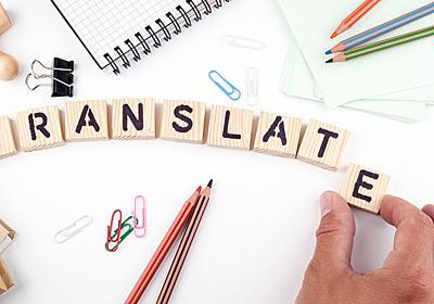 機械翻訳が進歩しているのに翻訳サービスがまだ高額な理由   ライフハッカー[日本版]
