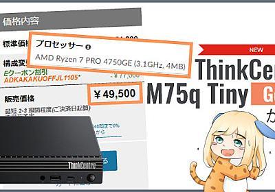 ThinkCentre M75q Tiny Gen2が登場:Ryzen 7 Pro 4750GE搭載で5万円以下 | ちもろぐ