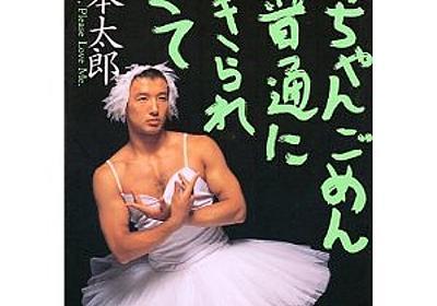 連載3回目:プチ鹿島の世相コラム「余計な下世話!」~山本太郎はなぜ再浮上できたのか~