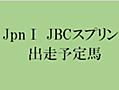 JBCスプリント 2017 出走予定馬と予想オッズ 【競馬予想の桃さん】 - 競馬予想の桃さん