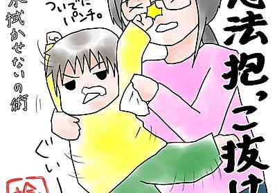 鼻たれクンを追いかけて - だらだらしていたい育児中