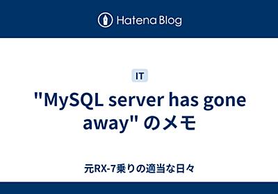 """MySQL server has gone away"" のメモ - 元RX-7乗りの適当な日々"