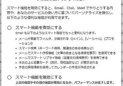 「Gmail、Chat、Meetのスマート機能によるデータの使用を許可してください」 について | 特選街情報 NX-Station Blog