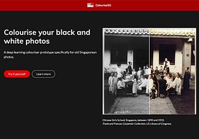 白黒写真をワンクリックでカラー化できる無料ツール「ColouriseSG」がすごい件 - PhotoshopVIP
