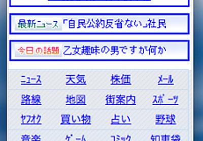 SoftBank Mobileの携帯用GatewayをPCで通る方法のメモ - Perlとかmemoとか日記とか。