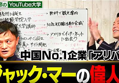 【就活30社、全敗!】残された道は起業のみ。ジャック・マーは泥臭い男。 - sakigake news