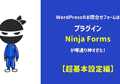 WordPressのお問合せフォームはNinja Formsが噂通り神すぎた!使い方をザクッと解説 | デジタルマーケティング専門家/デジタルマーケッター松原潤一のブログ