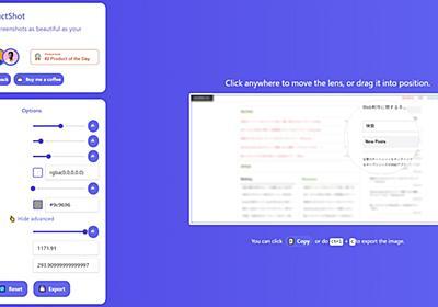 スクリーンショット等の一部を拡大し、周囲をボカした画像に加工できるWebアプリ・「ProductShot」   かちびと.net