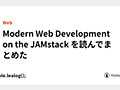 Modern Web Development on the JAMstack を読んでまとめた - console.lealog();