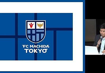 FC町田ゼルビアの改称は2021年に先延ばし&「ゼルビア」は残す方向へ 藤田オーナーが方針転換を発表 : ドメサカブログ
